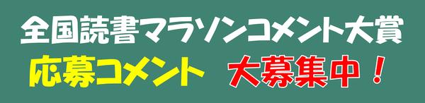 コメント大賞.png