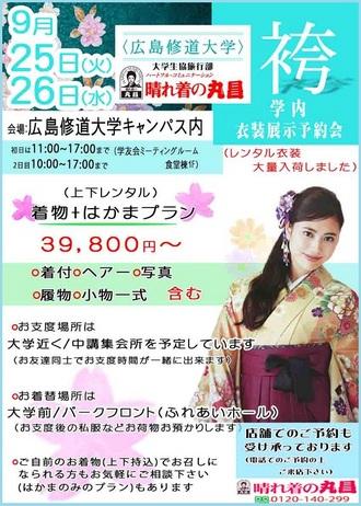 1809HPkashiisyou-sumairu.jpg