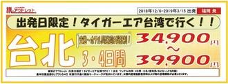 1811HP-taiwan-FUK.jpg
