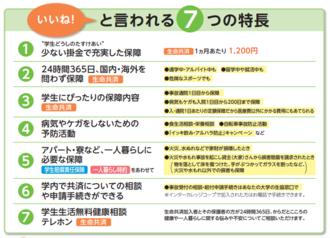1904%EF%BC%A8%EF%BC%B0-kyousai-tokutyo.png