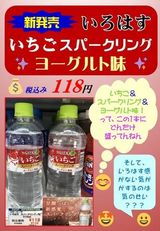 HP-S-irohasu.jpg