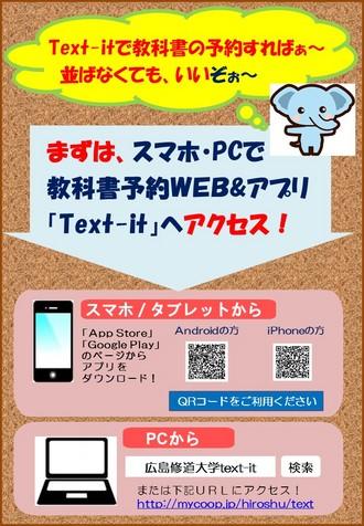 HP-TEXT-ITsusume.jpg