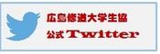 Twitter %E3%83%90%E3%83%8A%E3%83%BC.jpg