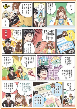 img_izumi_comic01.jpg