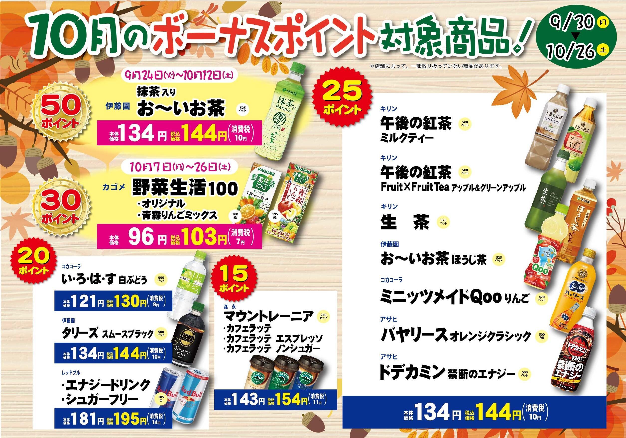 19.10月【共通】飲料ポイントポスター.jpg